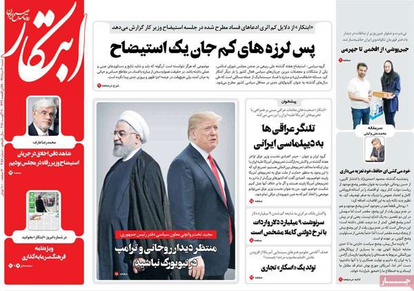عناوین روزنامه های امروز