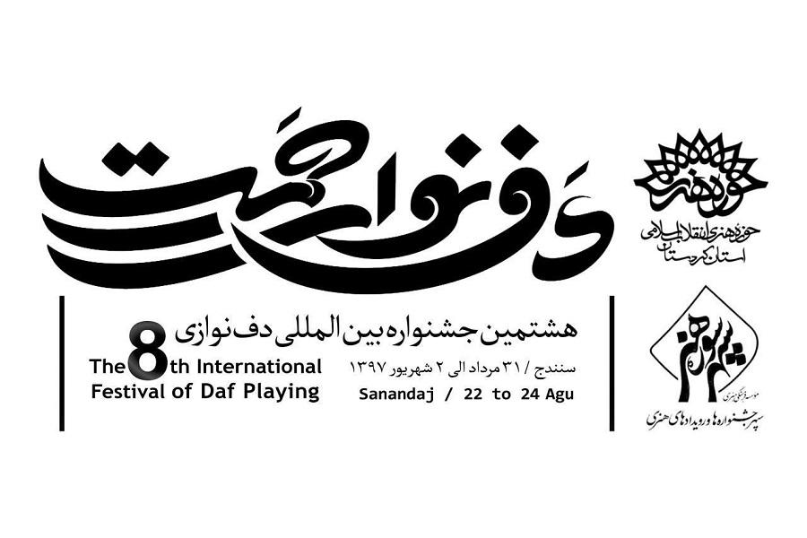 اعلام پذیرفتهشدگان بخش نهایی هشتمین جشنواره بینالمللی «دف نوای رحمت»