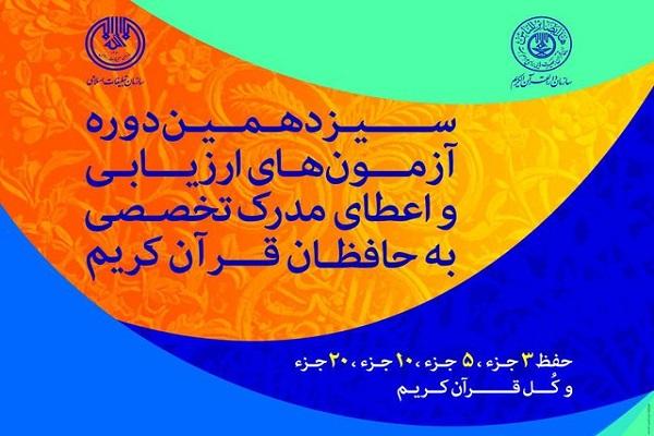 برگزاری مرحله دوم آزمون «اعطای مدرک تخصصی به حفاظ» در کرمانشاه
