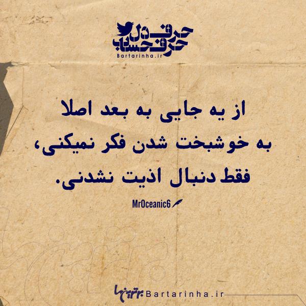 حرفِ دل، حرفِ حساب (۱۹۶)