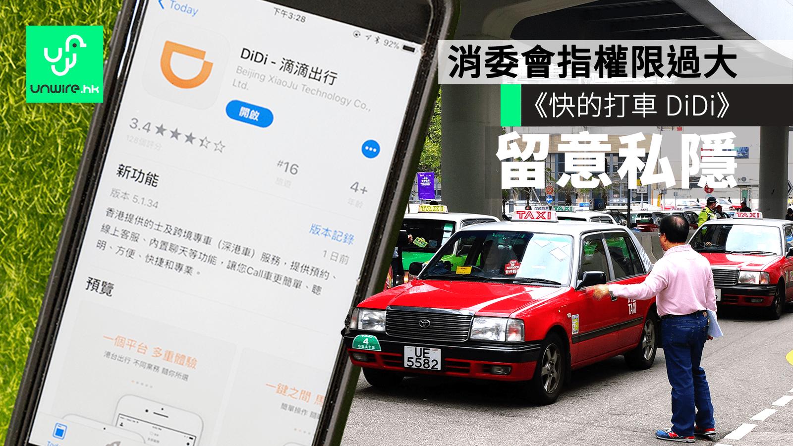 غول تاکسی اینترنتی در شرق آسیا