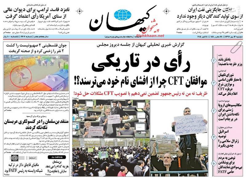 کیهان: رای در تاریکی