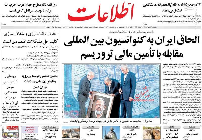 اطلاعات: ملحق شدن ایران به کنوانیسیون بین المللی مبارزه با تامین مالی تروریسم