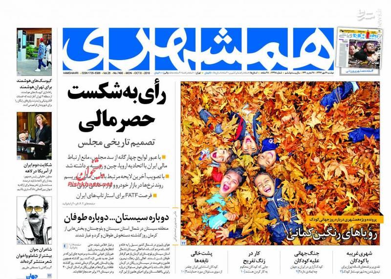 همشهری: رای به شکست حصر مالی