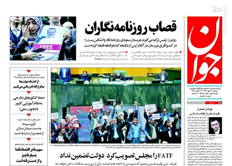 جوان: قصاب روزنامه نگاران