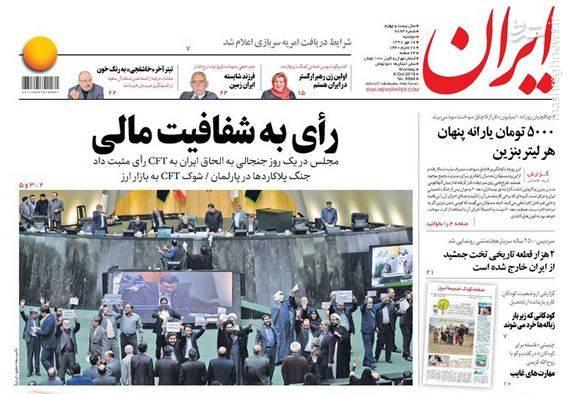ایران: رای به شفافیت مالی