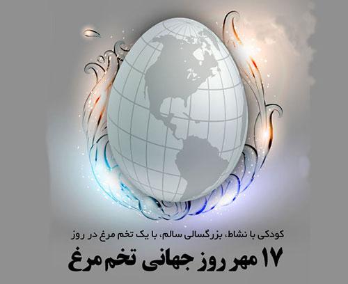 روز جهانی تخم مرغ؛ هر انسان سالم، یک تخم مرغ در روز