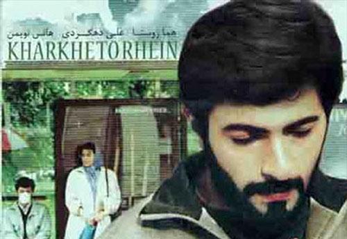 بهترین فیلمهای سینمای ایران پس از انقلاب؛ چهل سال و چهل فیلم