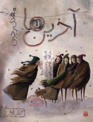 احضار «ارواح» پنجگانه