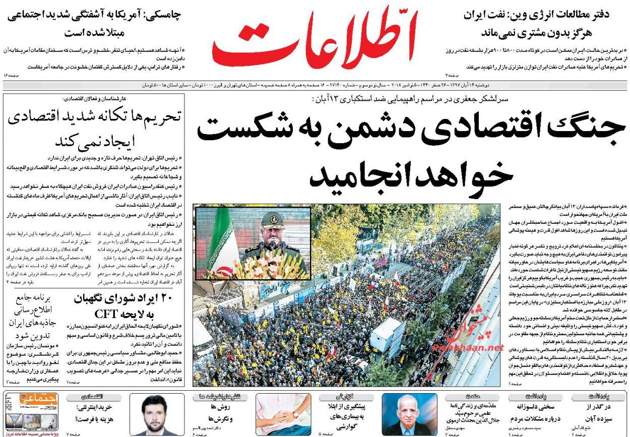 عناوین روزنامههای سیاسی ۱۴ آبان ۹۷/ آمریکا؛ مغلوب ۴۰ ساله ایران +تصاویر