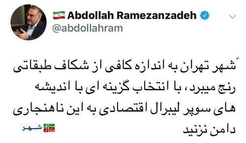 سفارش سخنگوی دولت اصلاحات برای انتخاب شهردار