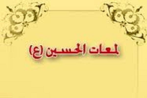 مسابقه لمعات الحسین(ع) برگزار میشود