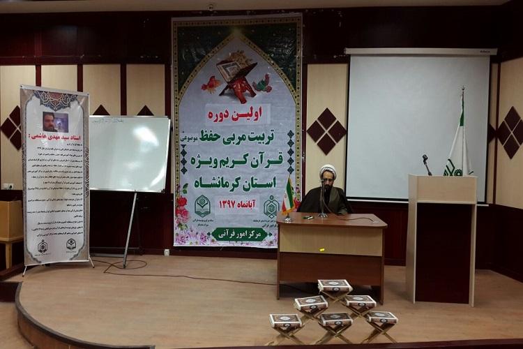 افتتاحیه دوره تربیت مربی حفظ موضوعی قرآن در کرمانشاه
