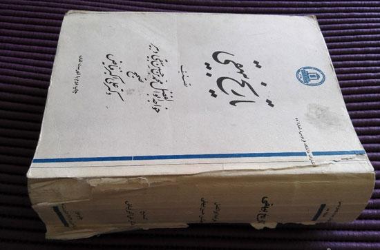 بیهقی مسئول تداوم هویت ایرانی است