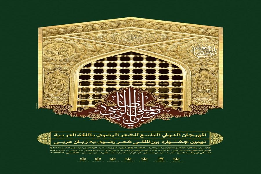 29 و 30 بهمن؛ زمان برگزاری جشنواره بینالمللی شعر رضوی عربی در خوزستان