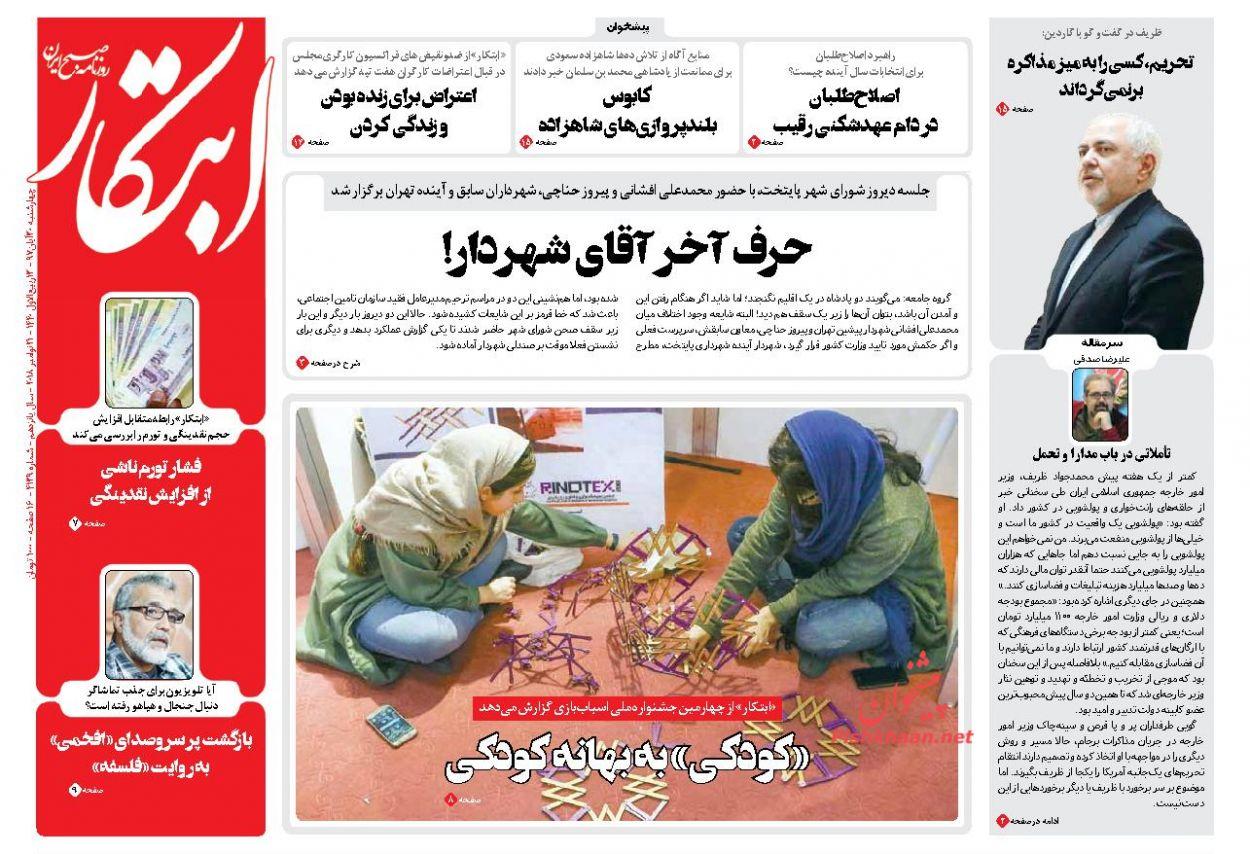 عناوین روزنامههای سیاسی ۳۰ آبان ۹۷/ بنبست ایده اروپا +تصاویر
