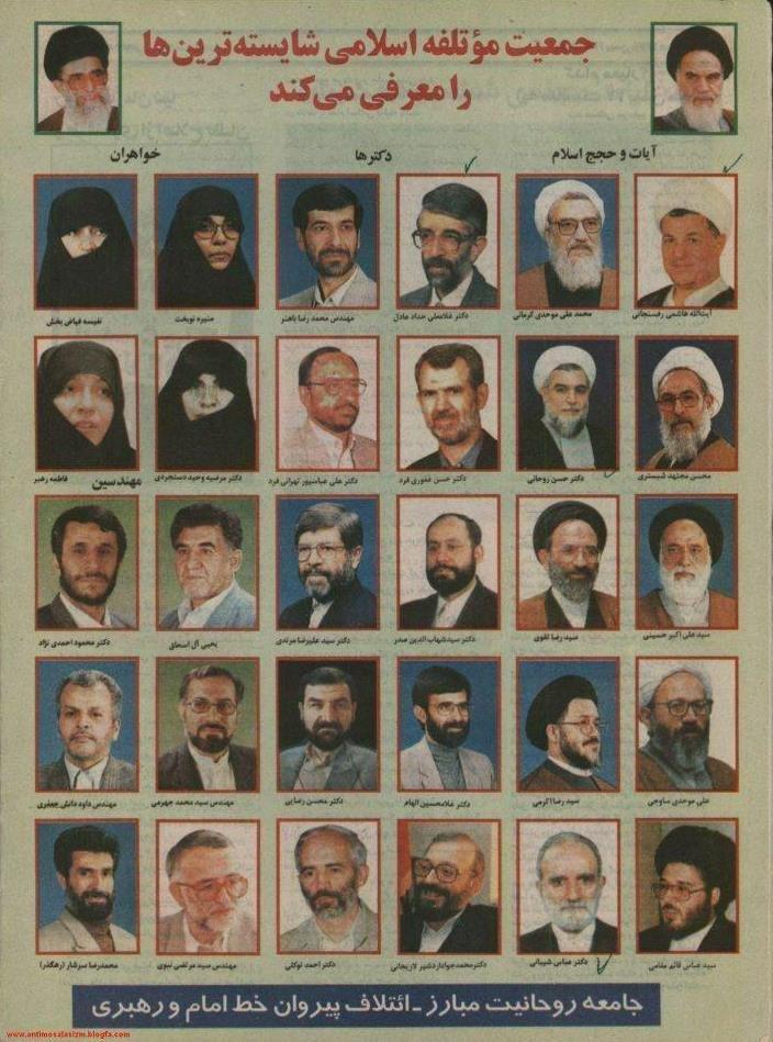 عکس/ وقتی هاشمی، روحانی، احمدی نژاد و حداد عادل در یک فهرست انتخاباتی بودند!