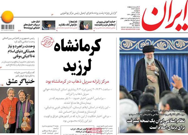 عنوان های روزنامه های امروز