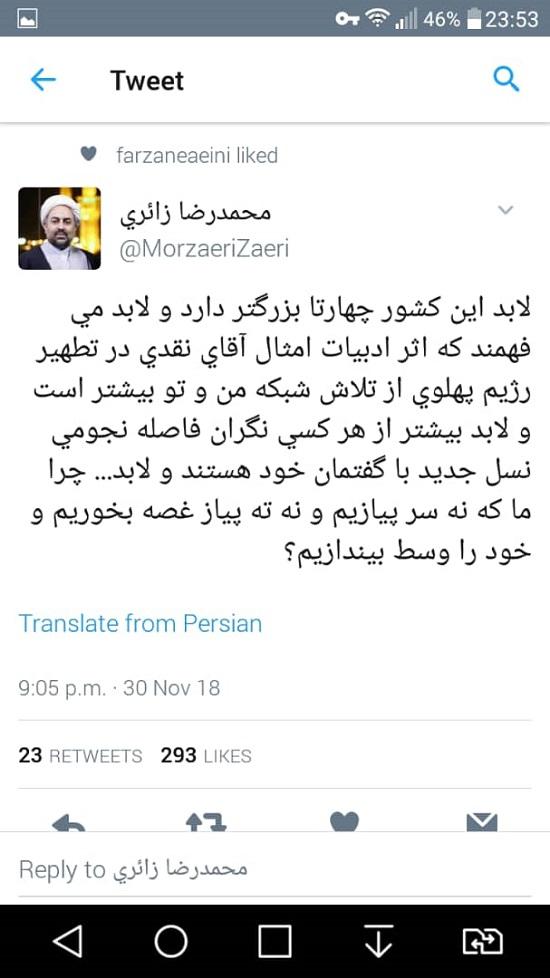 طعنه زائری به حرف سردار نقدی در مورد رژیم پهلوی