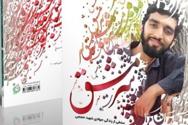 سرمشق جدیدترین کتاب درباره شهید حججی منتشر میشود