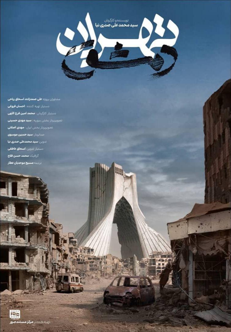 مستند تهران دمشق