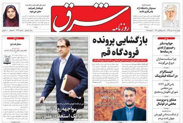 شرق: مواجهه روحانی با یک استعفای علنی