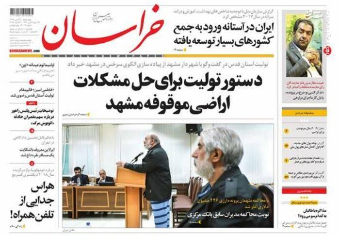 خراسان: دستور تولیت برای حل مشکلات اراضی موقوفه مشهد