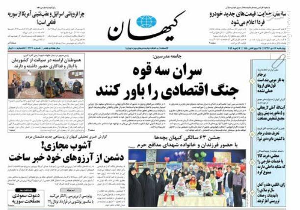 کیهان: سران سهقوه جنگ اقتصادی را باور کنند