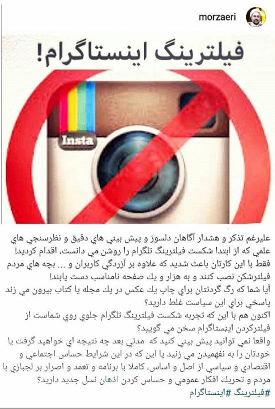 انتقاد صریح زائری از طرح فیلترینگ اینستاگرام
