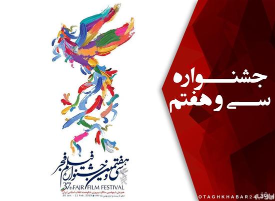 بازیگران سرشناس غایب در جشنواره فیلم فجر