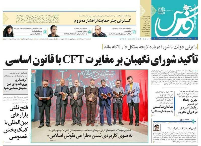 قدس: تاکید شورای نگهبان بر مغایرت CFT با قانون اساسی