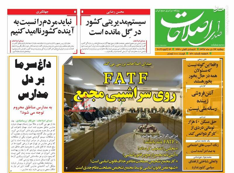 صدای اصلاحات: FATF روی سراشیبی مجمع