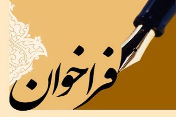 اعلام محورهای سومین جشنواره استانی «علامه حلی» در لرستان