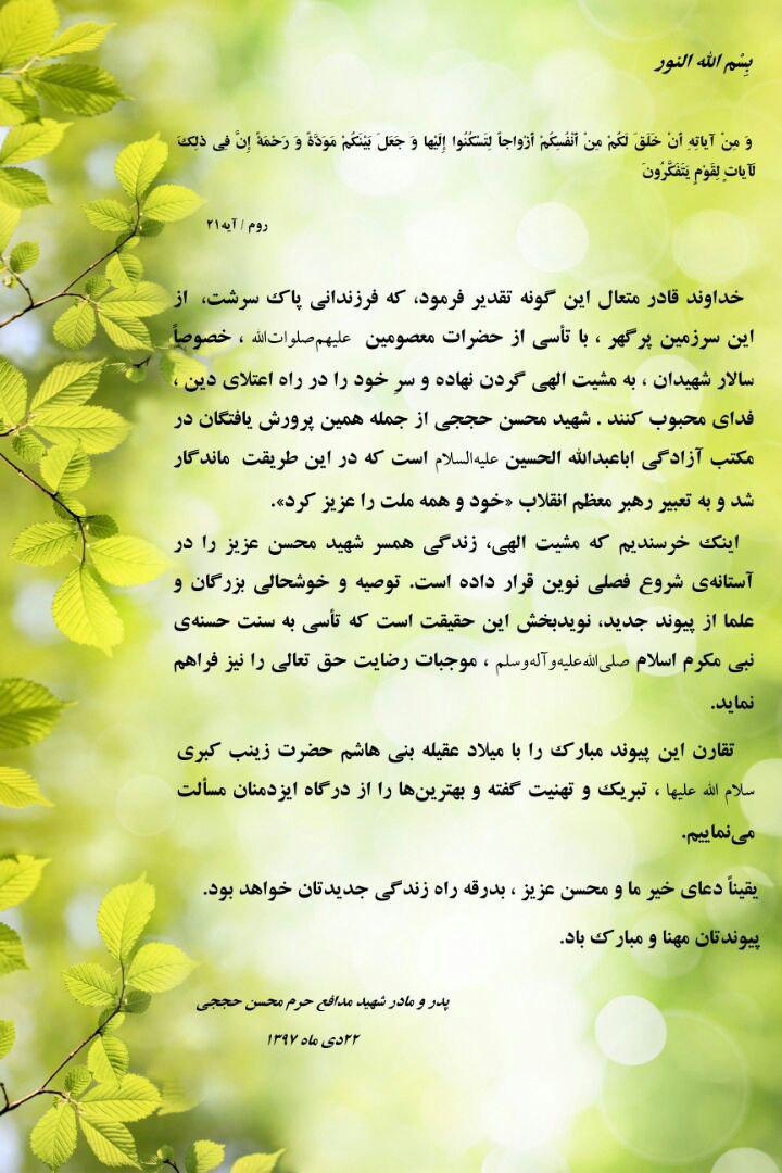 تبریک ازدواج همسر شهید حججی توسط پدر و مادر شهید