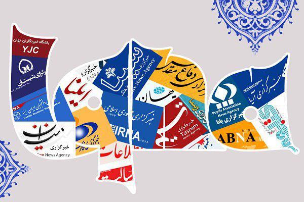 ارسال شود////انعکاس ویژه همایش جایزه بنیاد البرز در صفحات معارفی رسانهها
