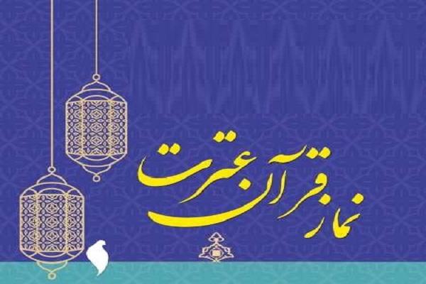 آغاز رقابت فرهنگیان خراسانشمالی در مسابقات قرآن و عترت