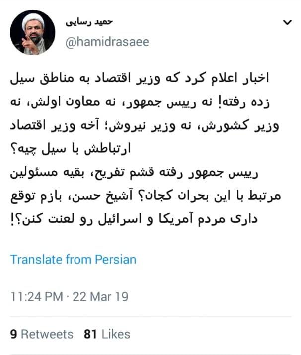 رسایی: آقای روحانی! ارتباط وزیر اقتصاد با سیل چیه؟