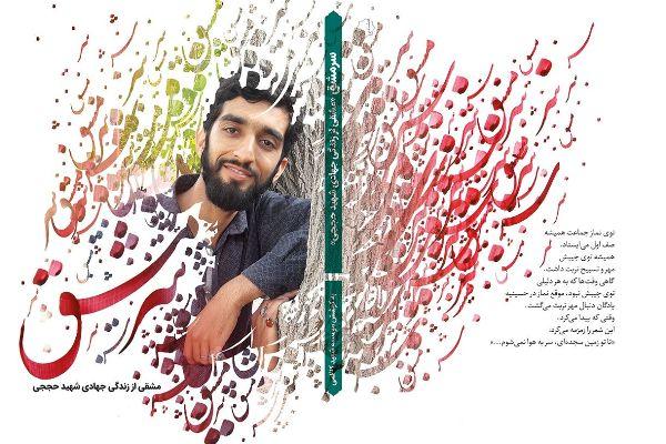 «سرمشق» جدیدترین اثر نشر شهید کاظمی