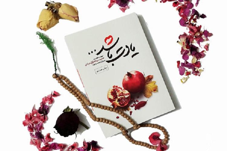 کتاب شهید مدافع حرم البرزی منتشر شد