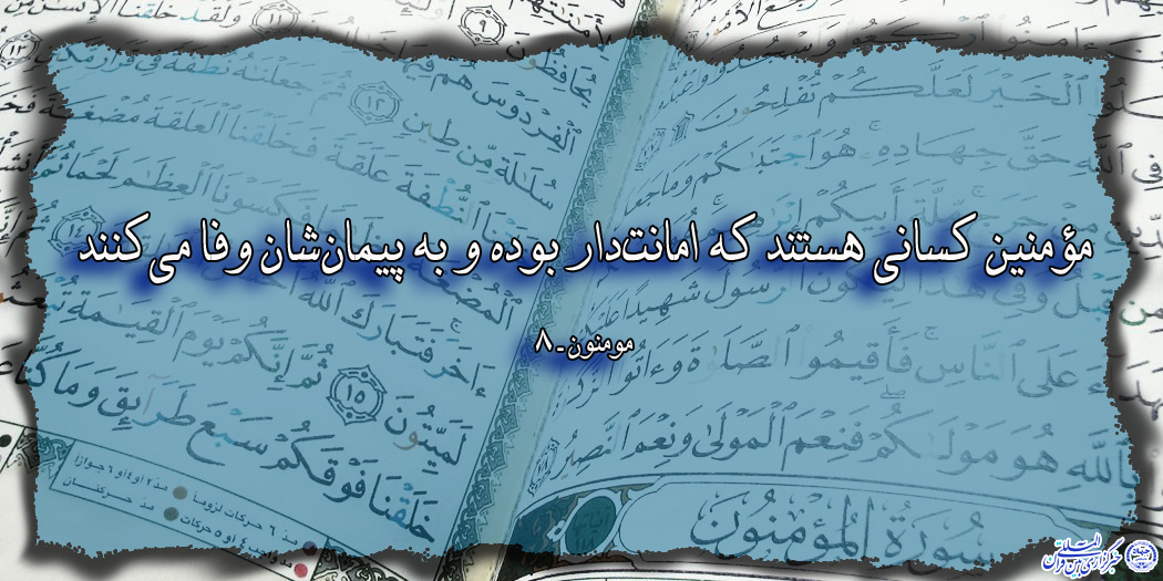 آیهنگاشت/اهمیت امانتداری از نگاه قرآن