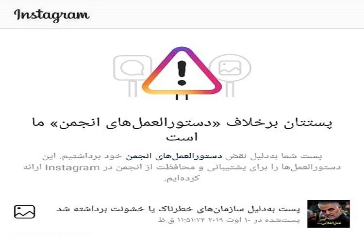 اینستاگرام از عکس سردار سلیمانی هم میترسد / ادامه حذف پستهای امامجمعه کرج