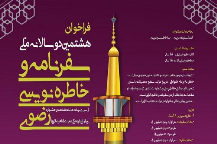 اعلام فراخوان «سفرنامه و خاطرهنویسی رضوی» در البرز