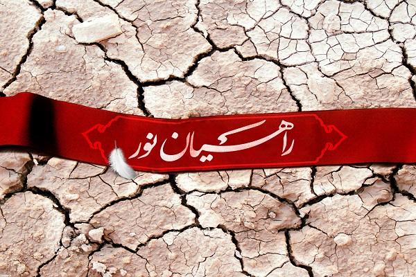 اعزام 200 بسیجی سوادکوهی به اردوی راهیان نورغرب