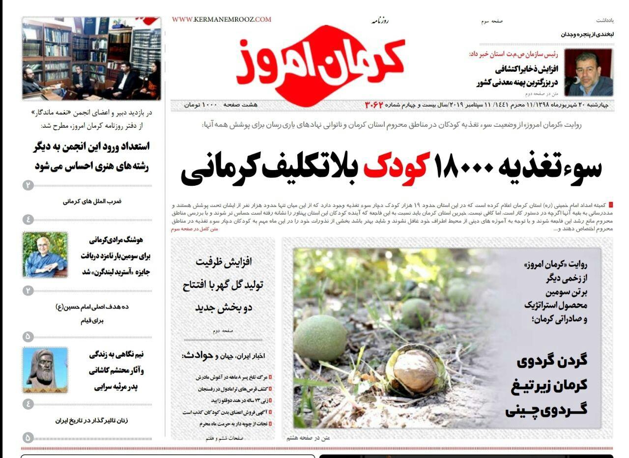 فضای کشور فضای مبارزه بافساد/ کودکان بلاتکلیف وگرسنه کرمان