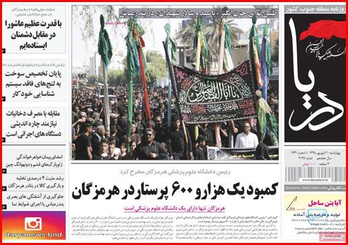 تصویر صفحه نخست روزنامه هرمزگان چهارشنبه ۲۰ شهریور ۹۸