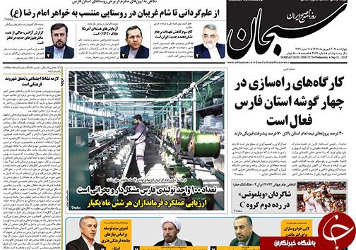 تصاویر صفحه نخست روزنامههای فارس ۲۰ شهریور سال ۱۳۹۸