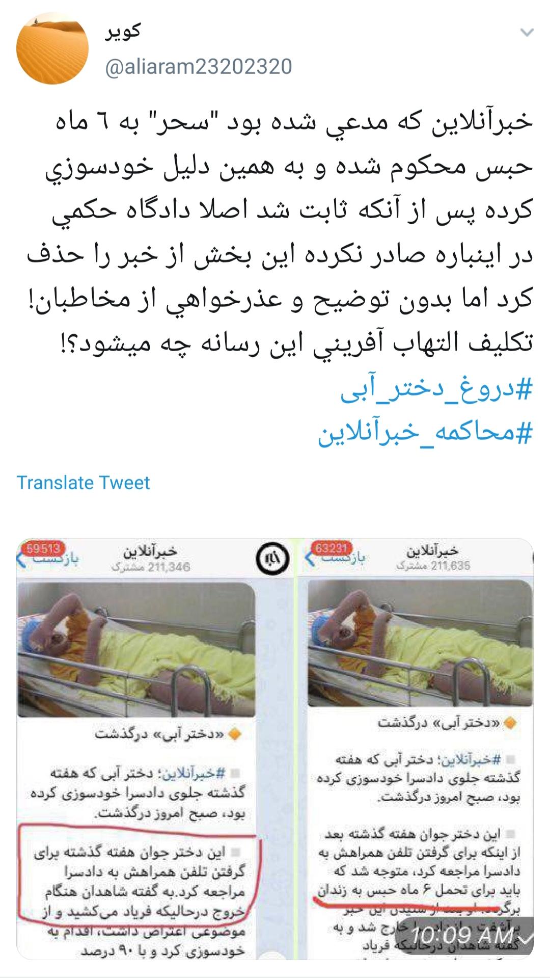 #محاکمه_خبرآنلاین /