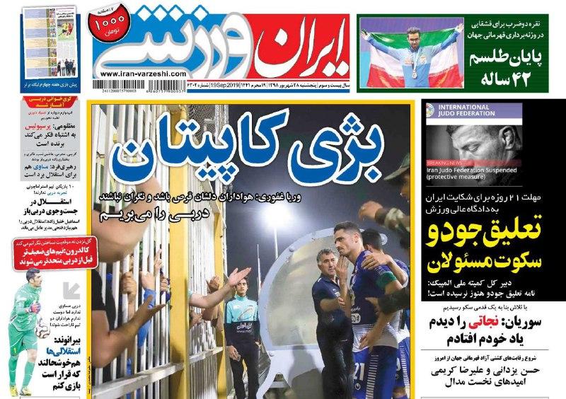 ایران ورزشی - ۲۸ شهریور