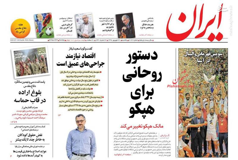 ایران: دستور روحانی برای هپکو