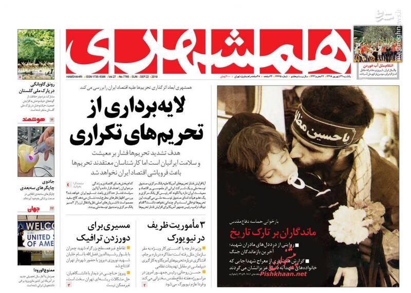 همشهری: لایه برداری از تحریمهای تکراری
